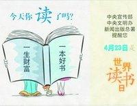 世界读书日 - 熠熠星空 - 熠熠星光