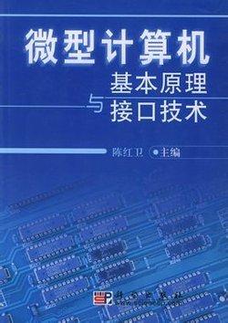 微型计算机基本原理与接口技术