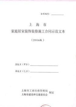 装修合同_好搜百科