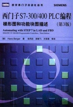 西门子s7-300和s7-400的梯形图(lad)编程参考手册1214