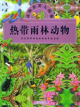 热带雨林动物_360百科