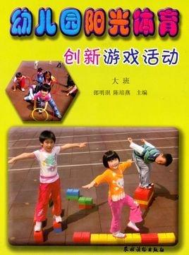 幼儿园阳光体育创新游戏活动大班
