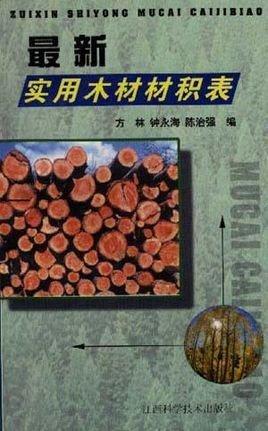 进口木材材积表 (一)美国斯克莱布诺原木材积表