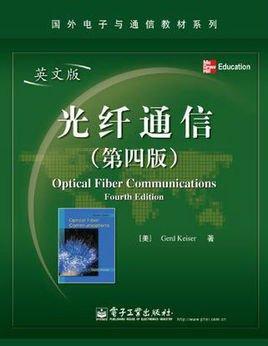 国外电子与通信教材系列:光纤通信