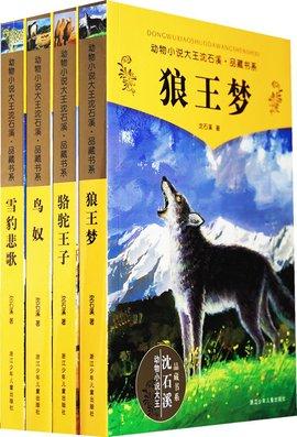 沈石溪经典动物小说_360百科