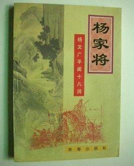 杨家将 - 北宋著名军事家族 编辑词条 修改义项名