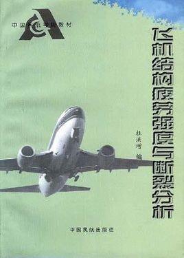 飞机结构疲劳强度与断裂分析