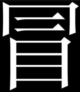 折叠 部首 笔画数:9,部首:冂,笔顺编号:251125111 折叠 读音 【mào
