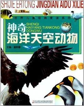 《神奇海洋天空动物》是2011年吉林美术出版社出版