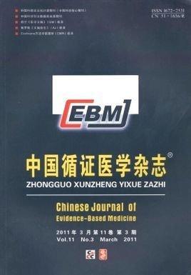 中国循证心血管医学杂志 - ebcvmcj.com
