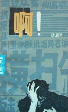 其中《雕花烟斗》获1979年全国优秀短篇小说奖