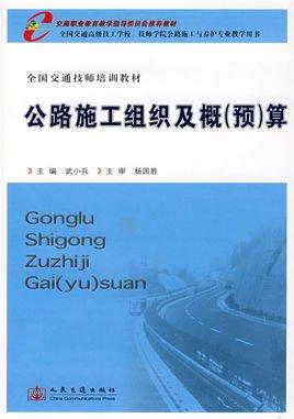 公路工程施工组织设计