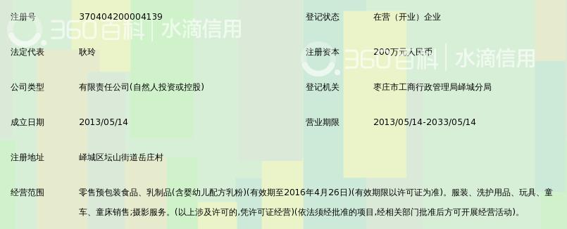 枣庄市婴之都孕婴用品连锁有限公司_360百科