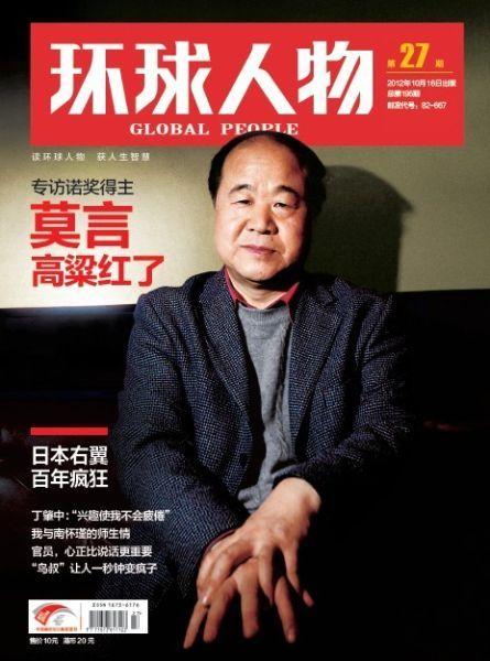 翻译长篇小说《红高粱》而将莫言最早介绍到日本的