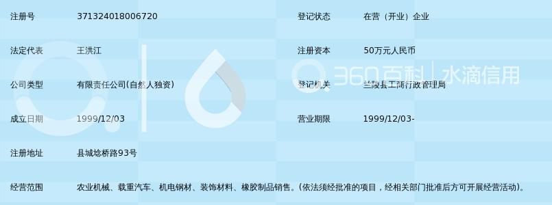 兰陵县物丰农业机械_360百科室内设计柏玺图片