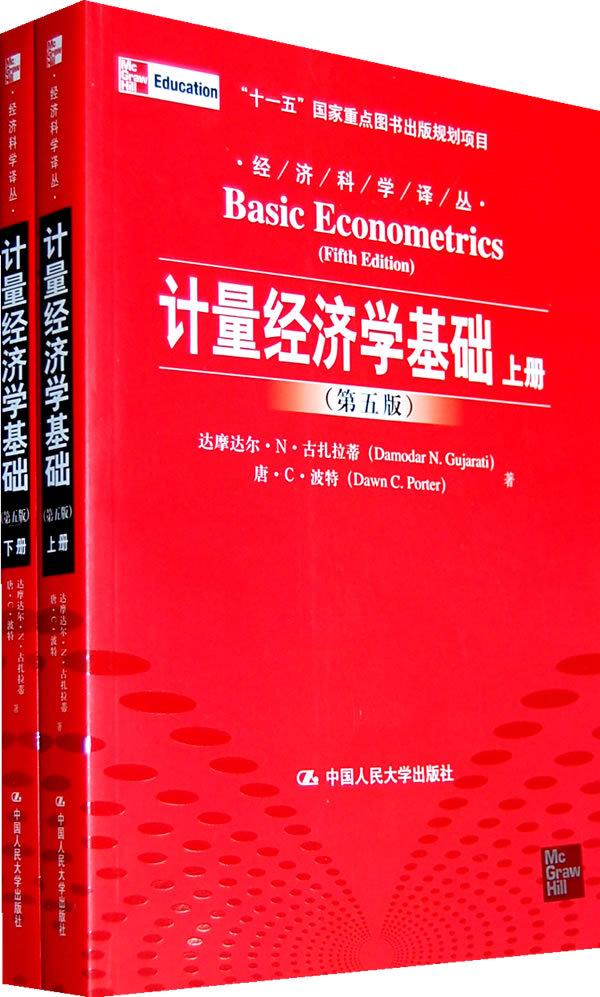 理论经济计量学主要研究如何运用