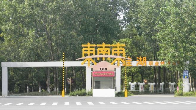 东南东是一座集文化,创意,娱乐,购物餐饮为一体的文化创意园,位于江苏