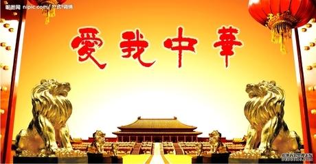 我爱我中华