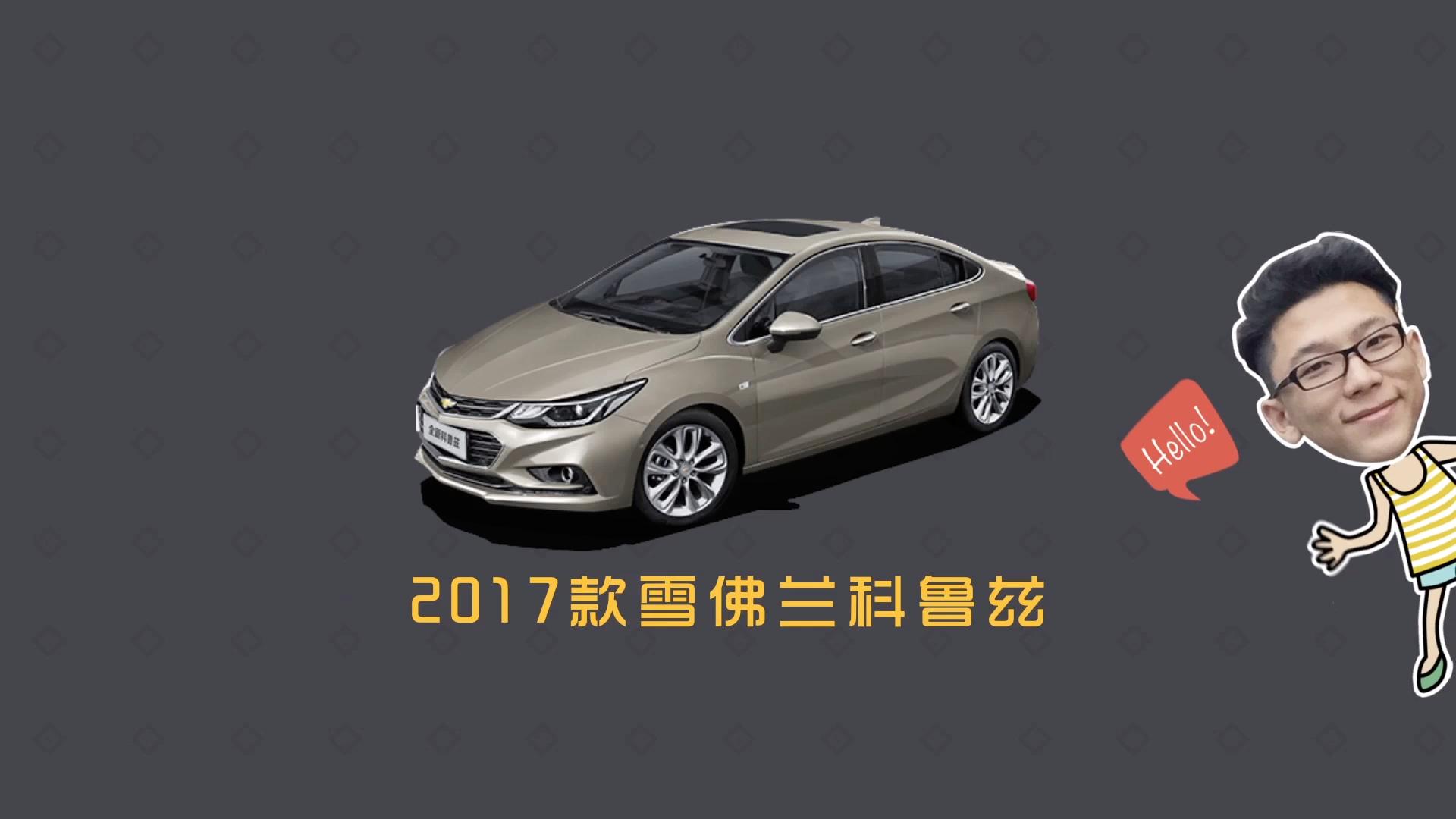 【爱极客购车300秒】2017款雪佛兰科鲁兹车型解析