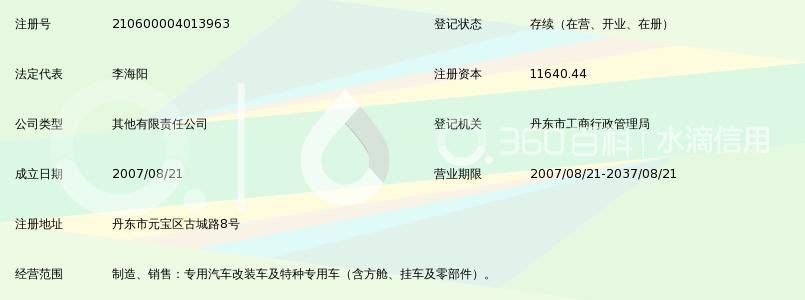 黄海丹东特种专用车有限责任_360视频讲解音符百科图片