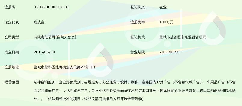 盐城市众成法律咨询服务有限公司_360百科