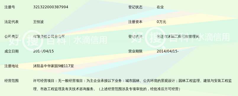 宿迁建议园林规划设计院江苏分景观设计部v建议要求的风景