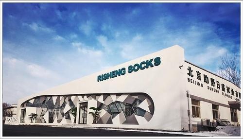 北京日盛袜文化博物馆开创行业先河,集成了中外袜文明文物,文献大成