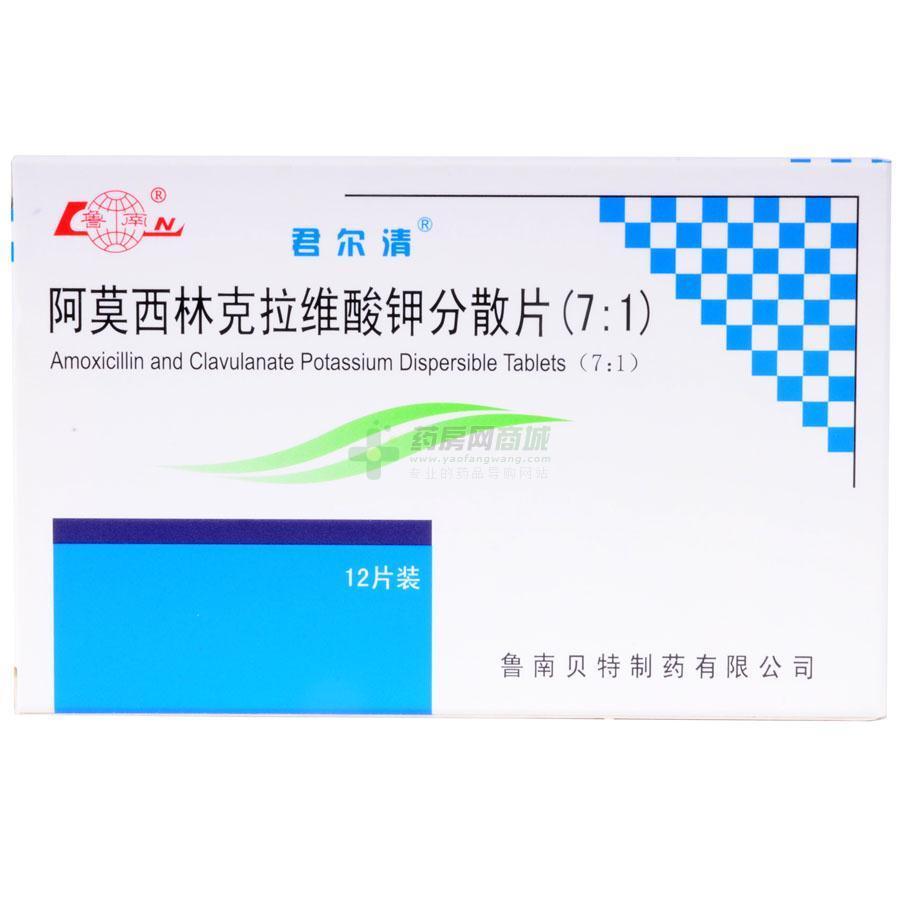 阿莫西林克拉维酸钾分散片  免费编辑   添加义项名