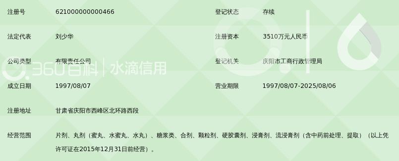 甘肃省西峰制药有限责任公司_360百科