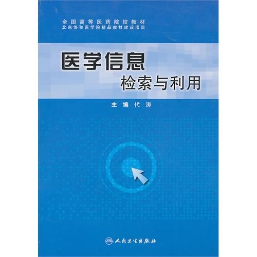 中文医学信息检索