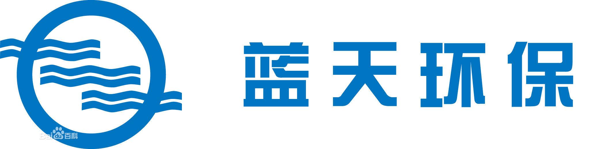 山东蓝天节能环保科技有限公司logo