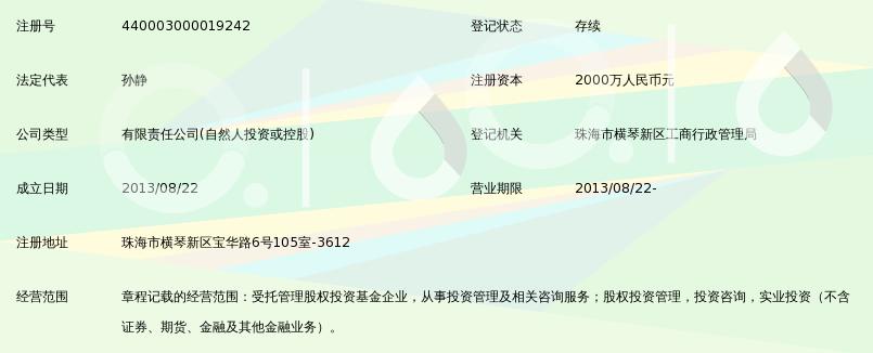 珠海横琴金泰银丰股权投资基金管理有限公司_