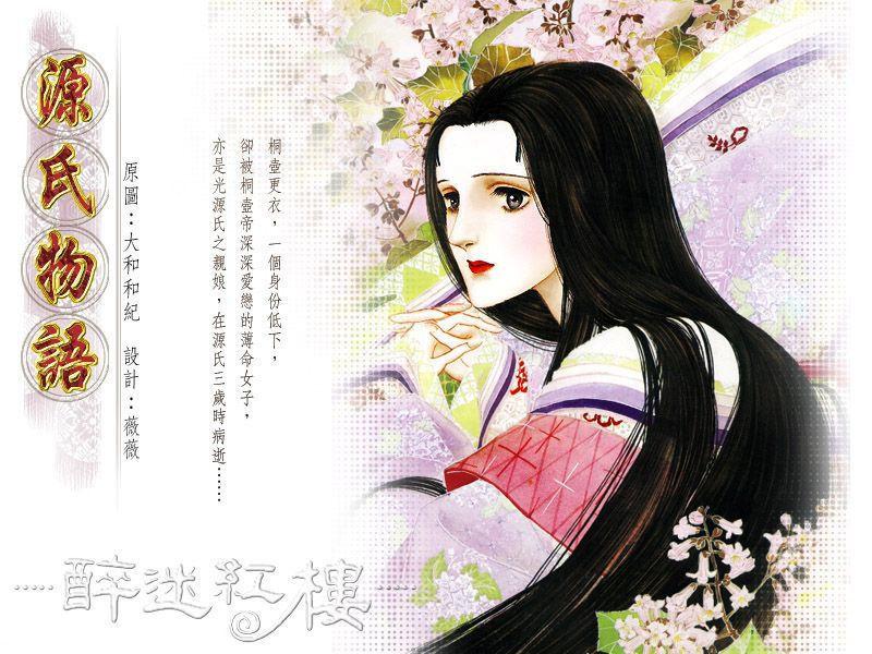 源氏物语漫画-大和和纪