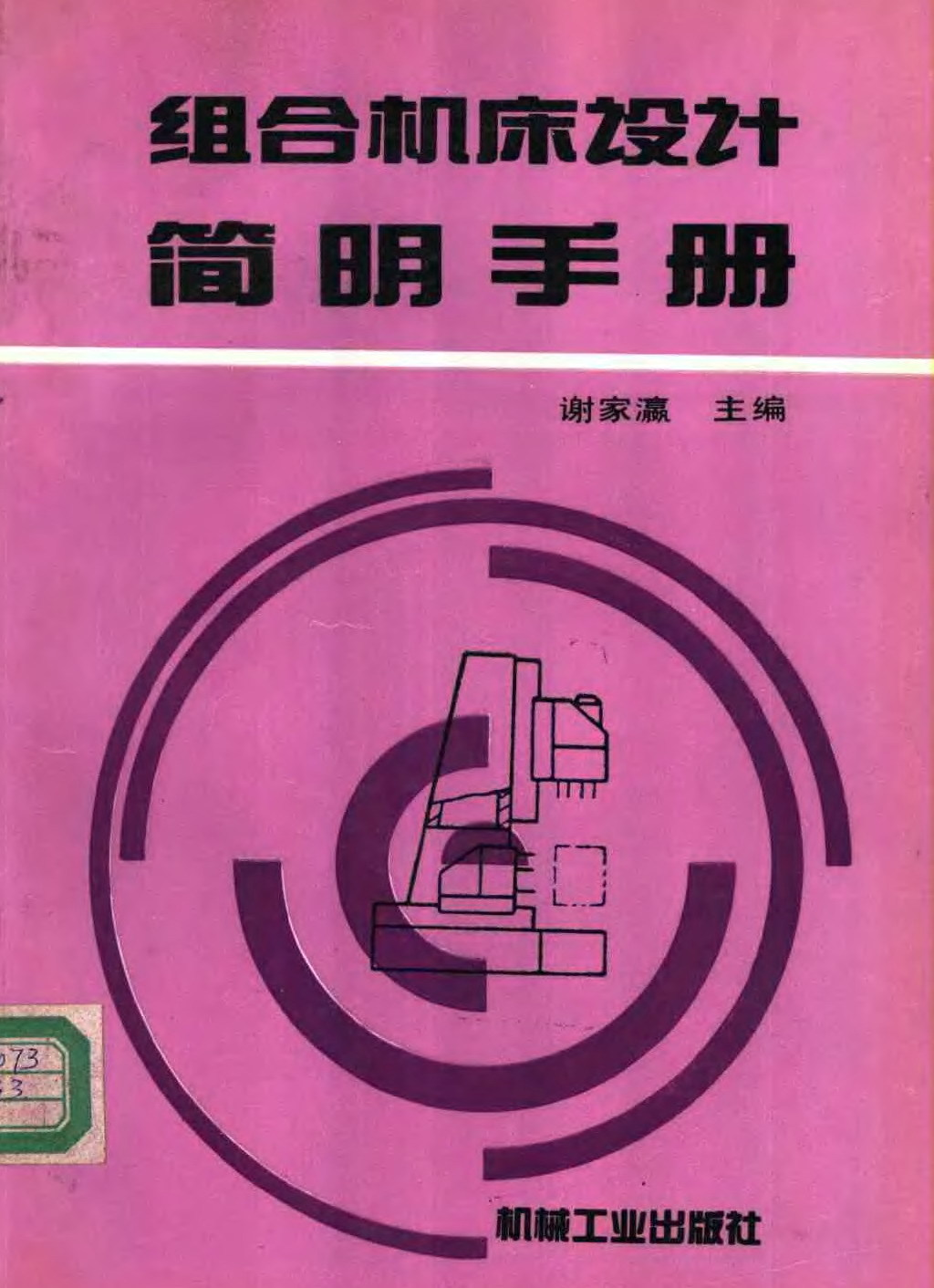 组合机床设计简明手册