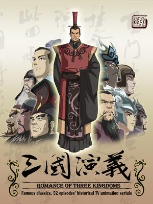 中文普通话 原著:《三国演义》 本动画塑造了诸葛亮,刘备,孙权,曹操