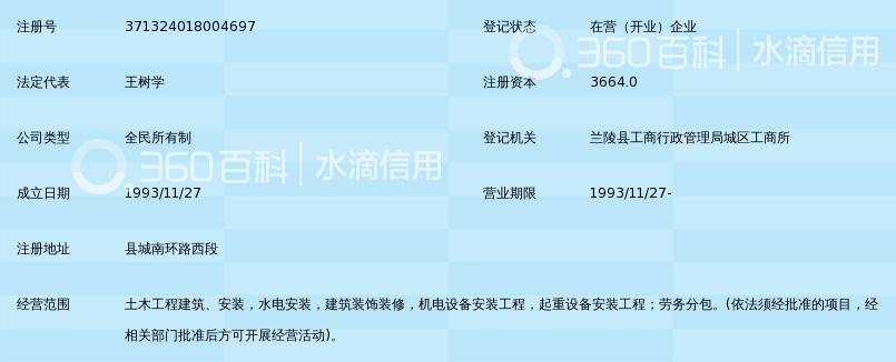 兰陵县建筑安装工程总_360范本ui设计师简历百科图片