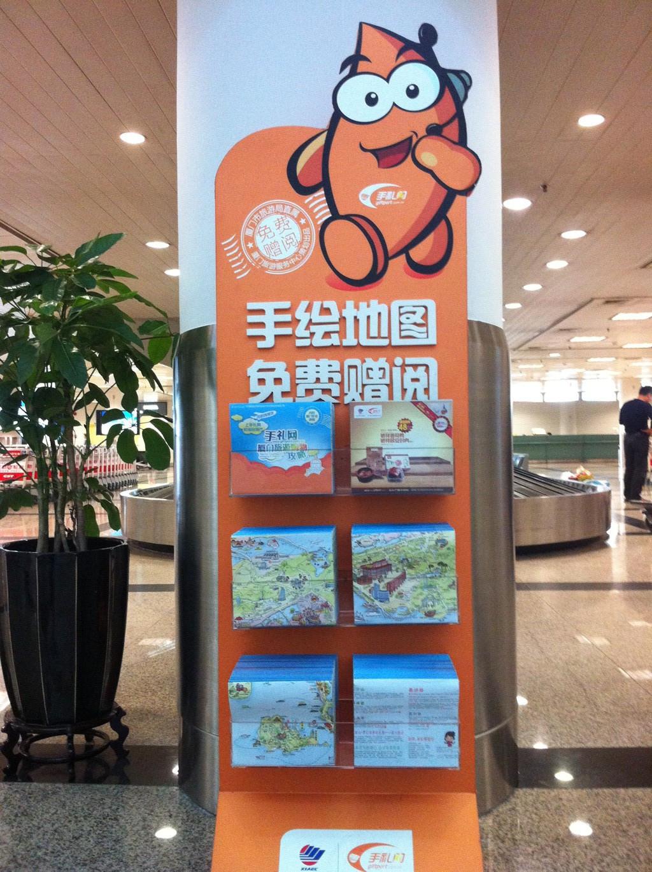 个手绘地图取阅点,分别位于一楼国内到达和国际到达出口处的电子屏下