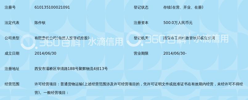 西安速信物流有限公司_360百科