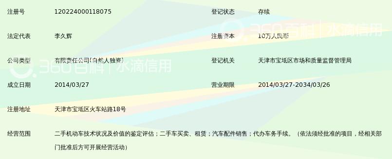 天津久辉机动车鉴定评估有限公司_360百科