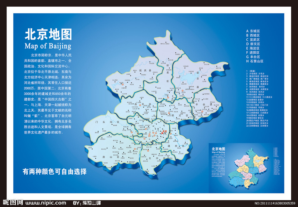 互联网电子地图网站的设计与应用