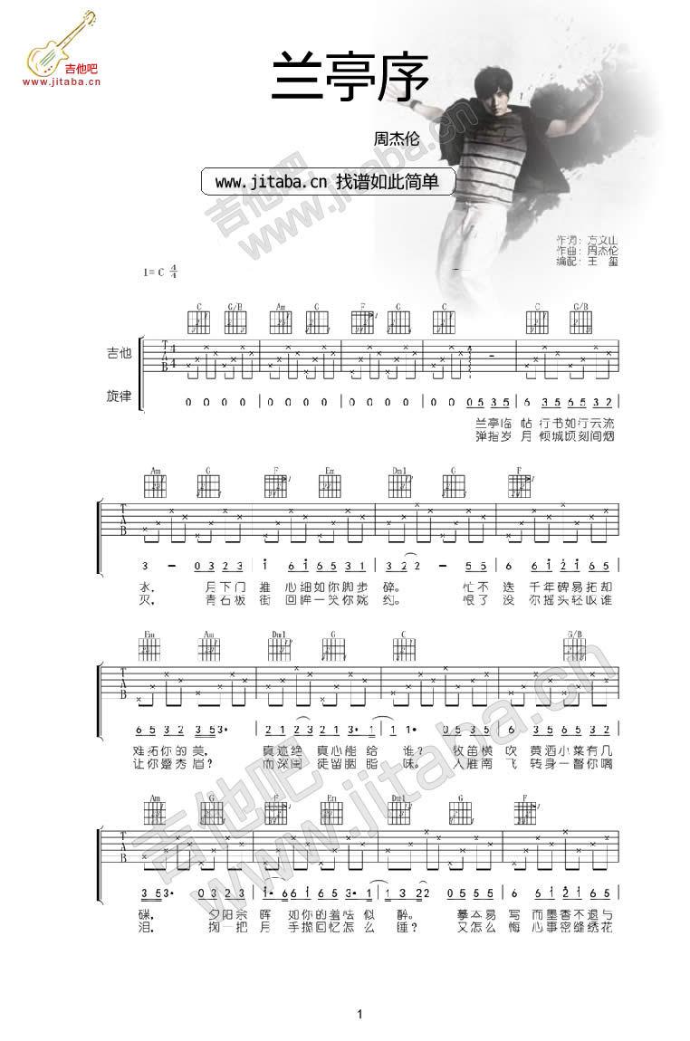 周杰伦《兰亭序》原创粤语歌词字幕.水墨视频图片