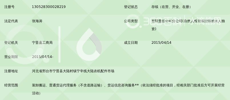石家庄德邦物流有限公司宁晋县大陆村镇分公司