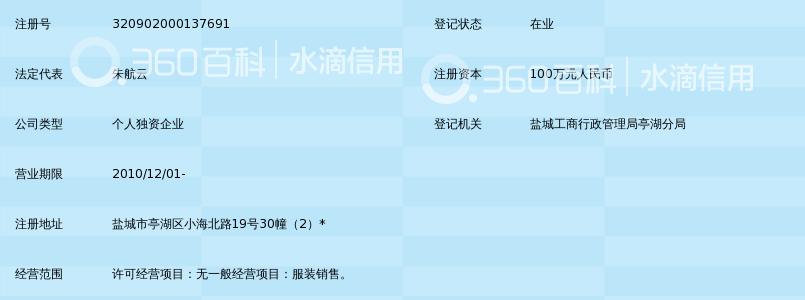 盐城市亭湖区朱航云服饰经营部_360百科