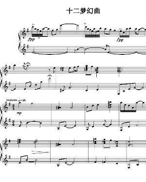 古筝琵琶合奏曲曲谱