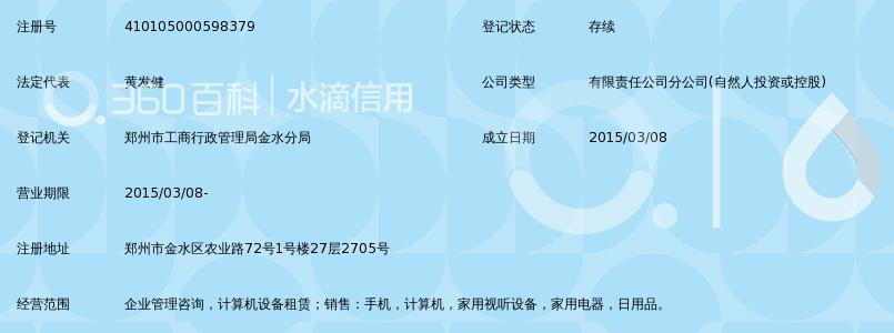 深圳前海达飞金融服务有限公司郑州分公司_3