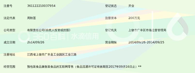 江西万花谷电子商务有限公司_360百科