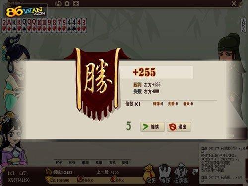 《人人斗地主》是由重庆五奥网络科技有限公司自主