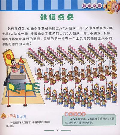 韩信简笔画步骤