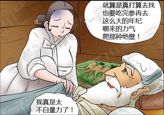 筋肉男漫画控漫画之大叔后悔海图片
