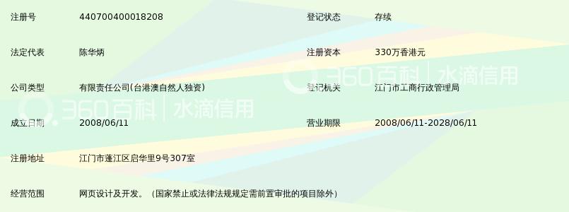 江门意美网络科技有限公司_360百科